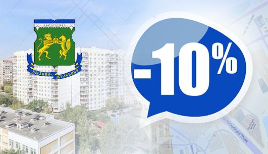 Скидка 10% всем жителям района Выхино – Жулебино